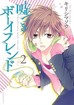 [キリシマソウ]の嘘つきボーイフレンド(2) (ARIAコミックス)