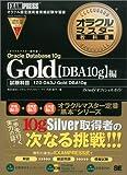 オラクルマスター教科書Gold Oracle Database 10g【DBA10g】編