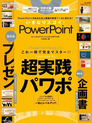 いきなりスゴイ! PowerPoint【超実践! これ一冊で完全マスター】 (100%ムックシリーズ)の詳細を見る