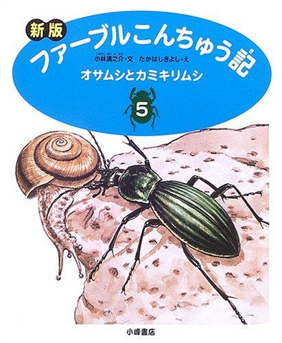新版 ファーブルこんちゅう記〈5〉オサムシとカミキリムシ