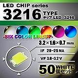 3216 SMD LED チップ ホワイト 50個セット 打ち替え