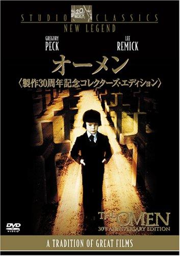 オーメン 製作30周年記念 コレクターズ・エディション [DVD]の詳細を見る