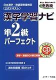漢字学習ナビ準2級パーフェクト