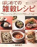 はじめての雑穀レシピ (レディブティックシリーズ no. 2683)