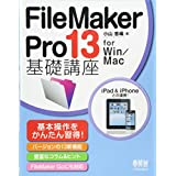 FileMaker Pro 13 基礎講座 for Win/Mac