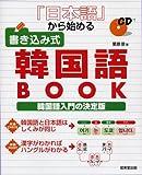 日本語から始める 書き込み式韓国語BOOK