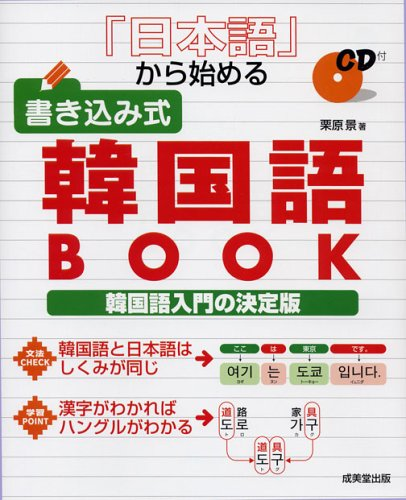 日本語から始める 書き込み式韓国語BOOKの詳細を見る