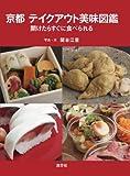 京都テイクアウト美味図鑑: 開けたらすぐに食べられる