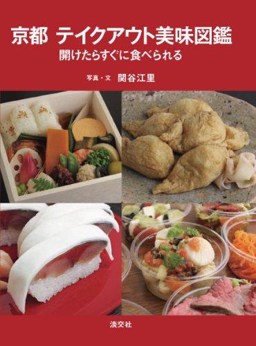 京都テイクアウト美味図鑑: 開けたらすぐに食べられるの詳細を見る