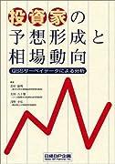 日経新聞の関連会社に、QUICKという機関投資家向けの大手情報ベンダーがある。本書は、そのQUICKが投資家を対象に行っているQSS(QUICK Survey System)というセンチメント調査のデータをもとに、市場動向の分析、ひいては市場予測への活用の道を探ったものだ。大学教授から現役の証券会社ストラテジスト、エコノミストなど、第一線の論者13名が挑んだ意欲作である。 このセンチメント調査は、簡単にいえば、今後のマーケットの予想、注目点、ポジション動向など、比較的回答の簡単な内容...
