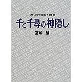 千と千尋の神隠し スタジオジブリ絵コンテ全集〈13〉