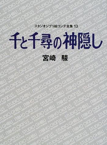 千と千尋の神隠し スタジオジブリ絵コンテ全集〈13〉...