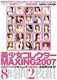 美少女コレクターMAXING2007 2007年度マキシング女優25人全部見せます! [DVD]
