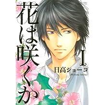 花は咲くか (1) (バーズコミックス ルチルコレクション)