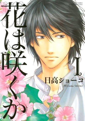 花は咲くか (1) (バーズコミックス ルチルコレクション)の詳細を見る