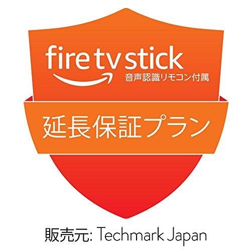 Fire TV Stick  (第2世代) 用 延長保証プラン (3年)
