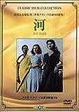 河 [DVD]