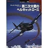 第二次大戦のヘルキャットエース (オスプレイ・ミリタリー・シリーズ―世界の戦闘機エース)