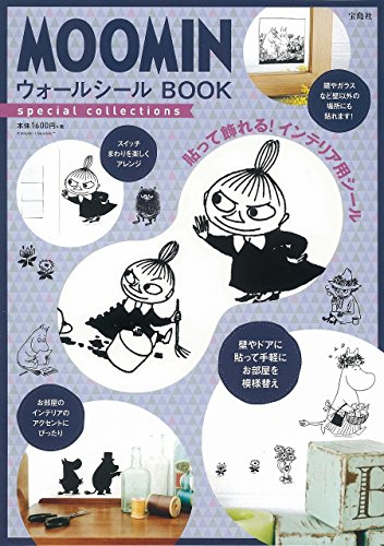 RoomClip商品情報 - MOOMIN ウォールシール BOOK special collections (バラエティ)