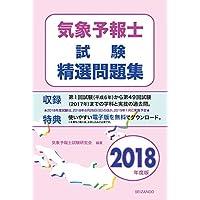 気象予報士試験精選問題集(2018年度版)