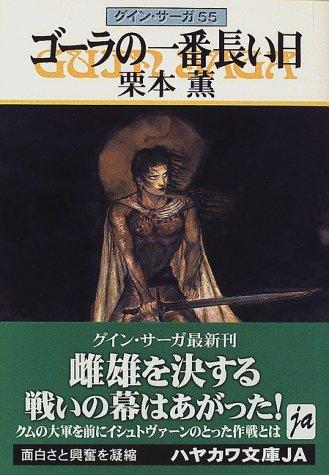 ゴーラの一番長い日―グイン・サーガ(55) (ハヤカワ文庫JA)の詳細を見る