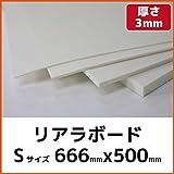 リアラボード 白 3×500×666mm Sサイズ