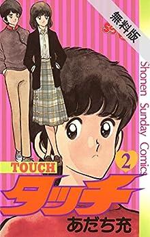 タッチ 完全復刻版(2)【期間限定 無料お試し版】 (少年サンデーコミックス)