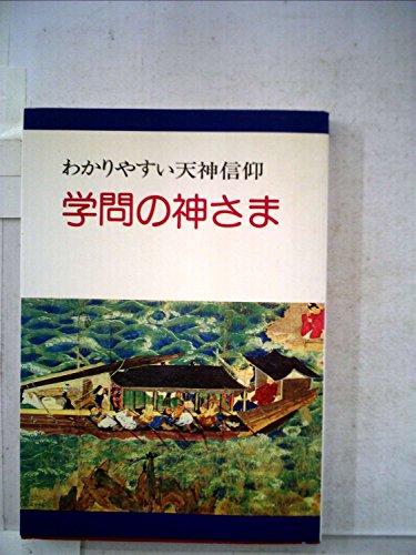 わかりやすい天神信仰ー学問の神さま (1981年)