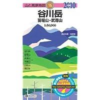 谷川岳 2010年版―苗場山・武尊山 (山と高原地図 16)