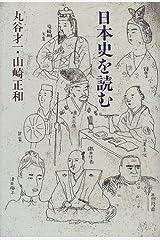 日本史を読む ハードカバー