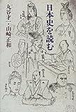 日本史を読む