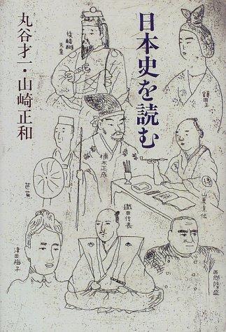 日本史を読むの詳細を見る