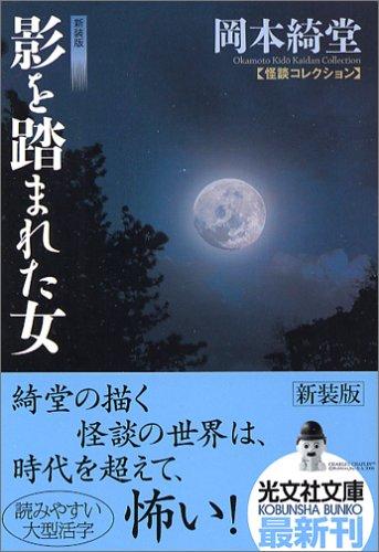 影を踏まれた女 新装版 怪談コレクション (光文社文庫)の詳細を見る