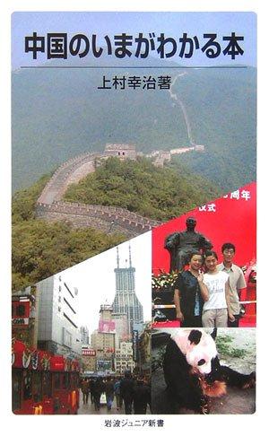 中国のいまがわかる本 (岩波ジュニア新書)の詳細を見る