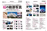 デジタルカメラマガジン2017年3月号 画像