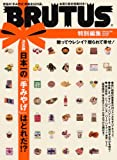 BRUTUS特別編集 決定版!日本一の「手みやげ」 (マガジンハウスムック)