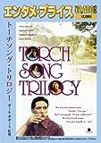 <エンタメ・プライス>トーチソング・トリロジー [DVD]