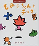 もみじちゃんとチュウ (ひかりのくに傑作絵本集)