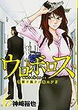 ウロボロス 6―警察ヲ裁クハ我ニアリ (BUNCH COMICS)