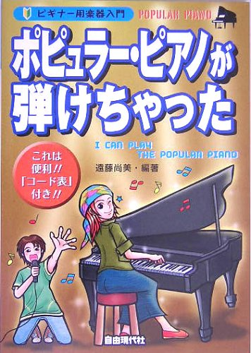 ビギナー用楽器入門 ポピュラーピアノが弾けちゃった