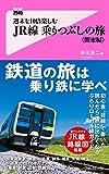 週末を10倍楽しむJR線乗りつぶしの旅<関東編> Forest2545新書