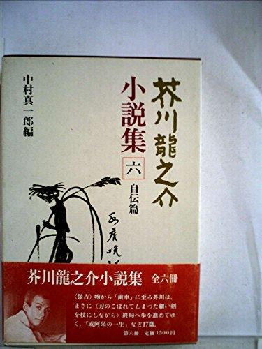 芥川龍之介小説集〈6〉自伝篇の詳細を見る