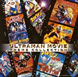 ウルトラマン MOVIE THEME COLLECTION