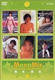 Manamix [DVD]