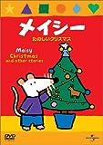 メイシー たのしいクリスマス [DVD]
