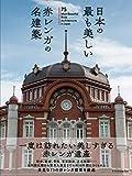 日本の最も美しい赤レンガの名建築
