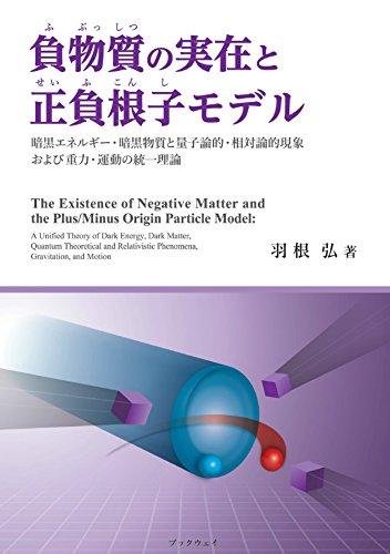 負物質の実在と正負根子モデル 暗黒エネルギー・暗黒物質と量子論的・相対論的現象および重力・運動の統一理論の詳細を見る