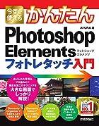 今すぐ使えるかんたん Photoshop Elements フォトレタッチ入門
