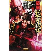戦国猛虎伝〈2〉江戸城の激闘 (歴史群像新書)