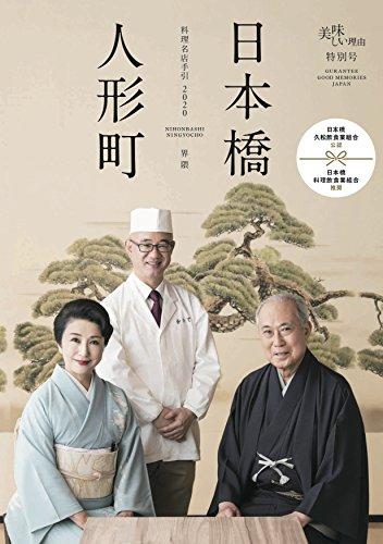 日本橋・人形町 料理名店手引2020 (美味しい理由特別号)